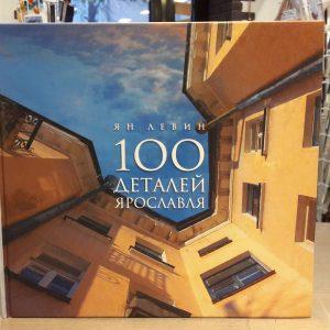 100 деталей Ярославля Ян Левин