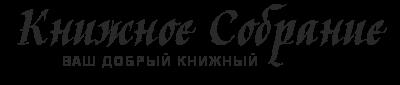 Книжное Cобрание