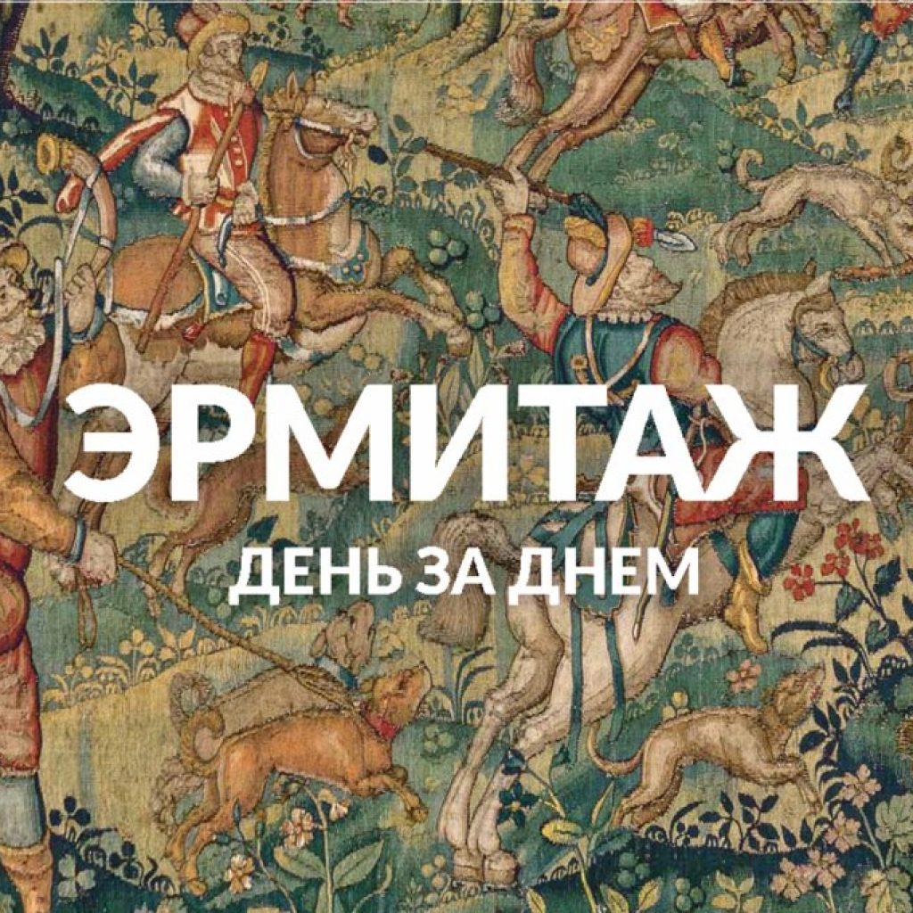Альбом Эриитаж. Жень за днем