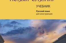 Русский как иностранный