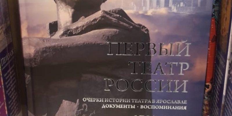 Первый театр России