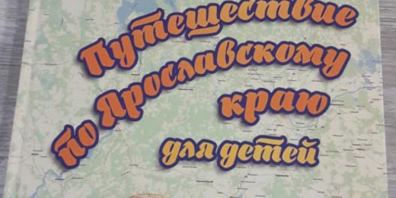 Путешествие по Ярославскому краю для детей