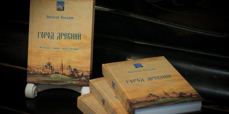 Николай Колодин. Город древний.