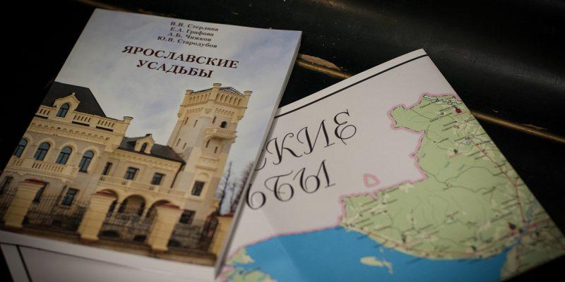 Каталог «Ярославские усадьбы» с картой
