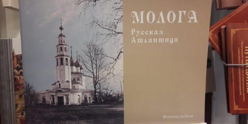 Фотоальбом «Молога. Русская Атлантида»